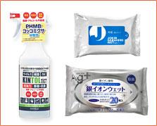 除菌・抗菌用品