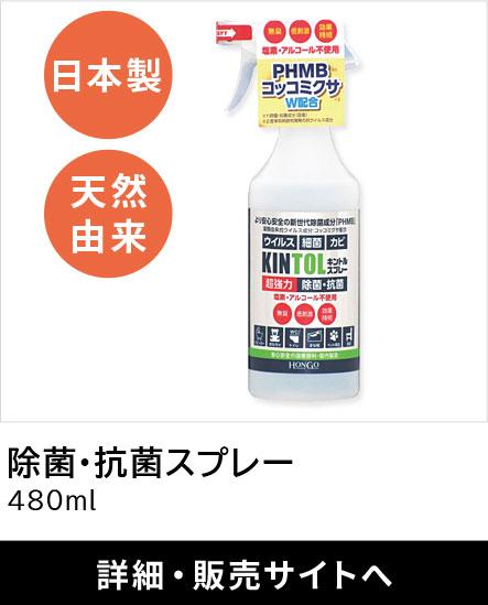 除菌・抗菌スプレー